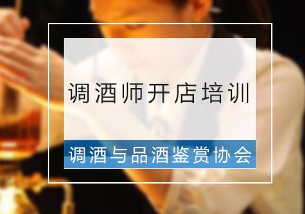 广州调酒师培训-调酒师开店培训班