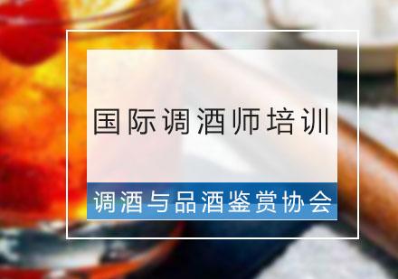 广州调酒师培训-国际调酒师培训班