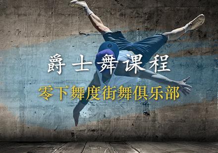 天津舞蹈培訓-爵士舞課程