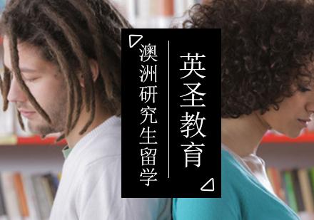申請澳洲留學研究生時間規劃介紹-北京研究生留學澳洲