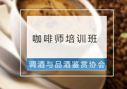 广州咖啡师培训-咖啡师培训班