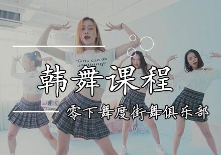 天津舞蹈培訓-韓舞培訓班