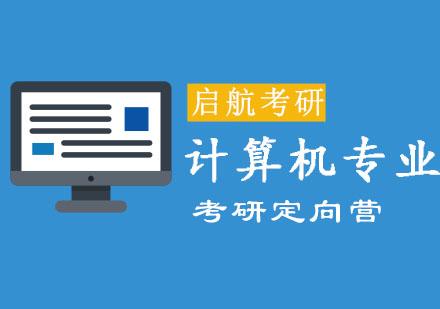 重慶考研專業課培訓-計算機專業考研定向營
