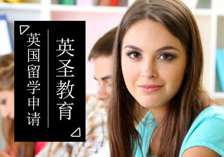 常見的英國留學申請問題介紹-英國留學申請