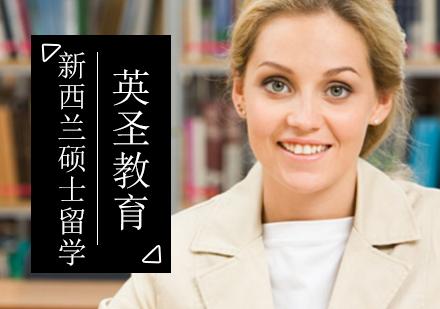 澳洲新西蘭留學碩士申請要求-新西蘭碩士留學條件