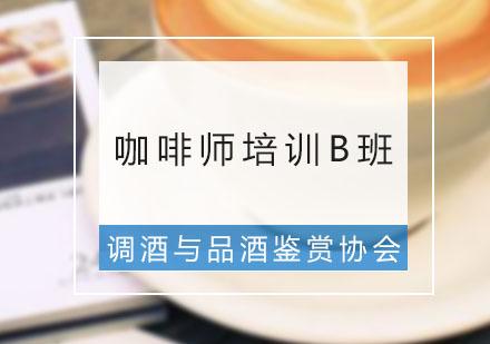 广州咖啡师培训-咖啡师培训B班
