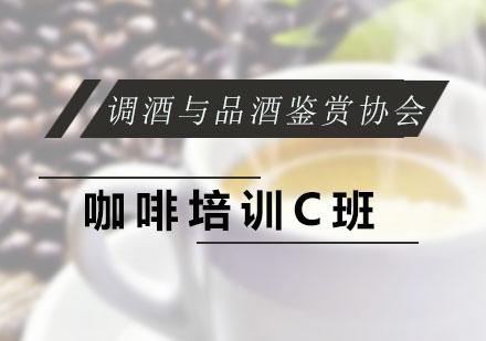 广州咖啡师培训-咖啡培训C班