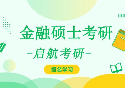 重慶金融碩士考研培訓班