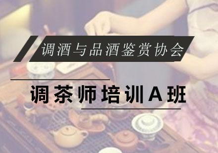 广州茶艺培训-调茶师培训A班