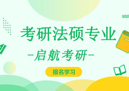 重慶考研專業課培訓-考研法碩定向班