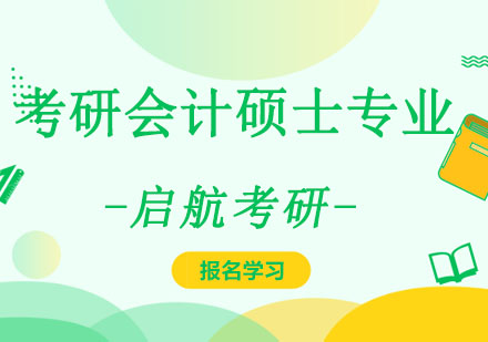 重慶考研專業課培訓-考研會計碩士專業培訓班