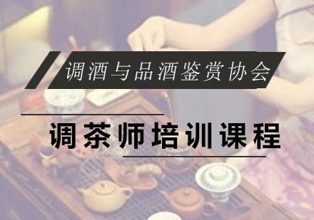广州茶艺培训-调茶师培训课程