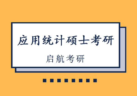 重慶考研專業課培訓-應用統計碩士考研培訓班