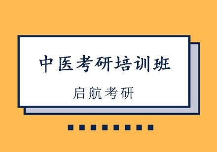 中醫考研培訓班