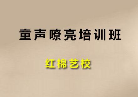 廣州才藝培訓-童聲嘹亮培訓班