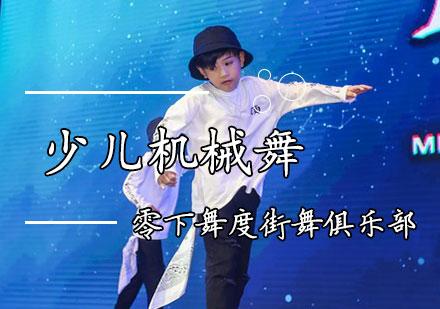 天津舞蹈培訓-少兒機械舞課程