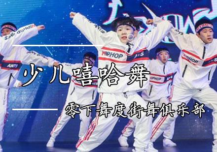 天津舞蹈培訓-少兒嘻哈舞課程