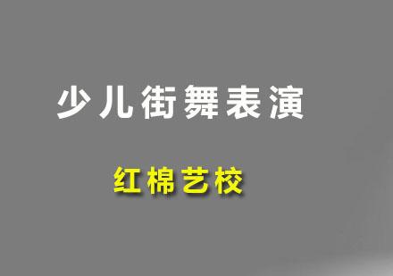 广州舞蹈培训-少儿街舞表演课程