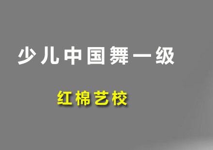 广州舞蹈培训-少儿中国舞一级培训