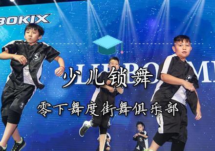 天津舞蹈培訓-少兒鎖舞課程