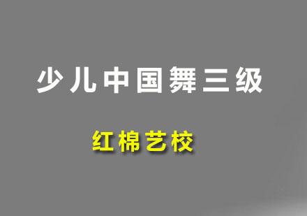 广州舞蹈培训-少儿中国舞三级培训
