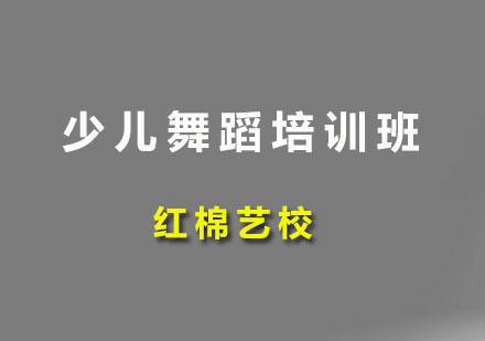 广州舞蹈培训-少儿舞蹈培训班