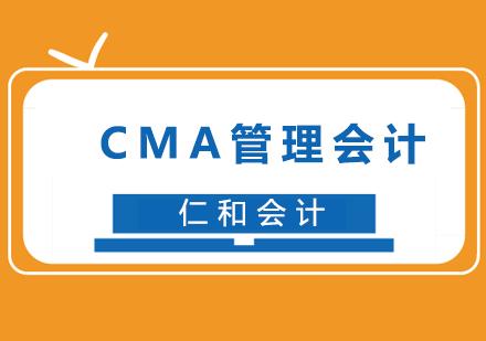 福州CMA培訓-美國注冊管理會計師