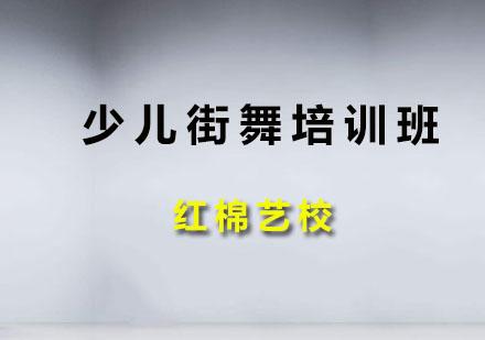 广州舞蹈培训-少儿街舞培训班