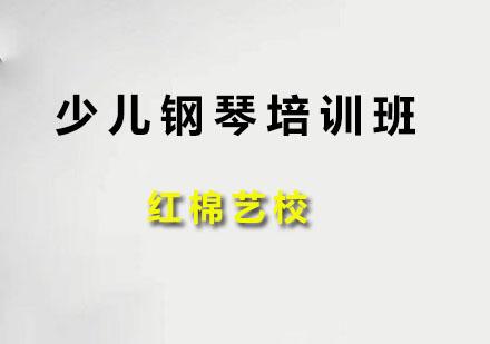 广州乐器培训-少儿钢琴培训班