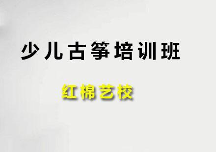广州乐器培训-少儿古筝培训班