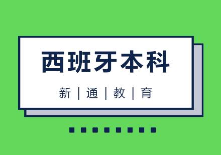 青島歐洲留學培訓-西班牙本科留學