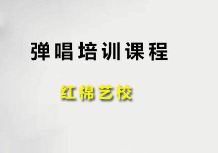 广州才艺培训-弹唱培训课程