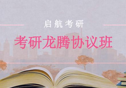 重慶愛啟航考研_考研龍騰協議班