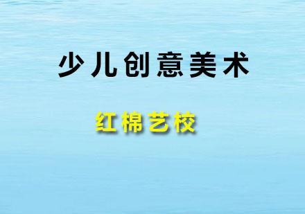 廣州書法培訓-少兒創意美術培訓