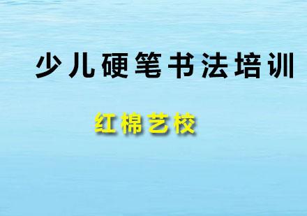 廣州書法培訓-少兒硬筆書法培訓班
