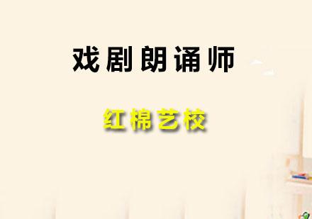 广州口才培训-戏剧朗诵师资认证班