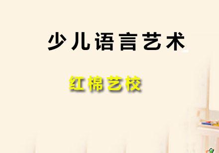广州口才培训-少儿语言艺术培训班