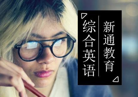 北京實用英語培訓-綜合英語培訓課程