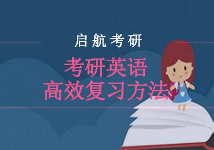 考研英語高效復習方法分享