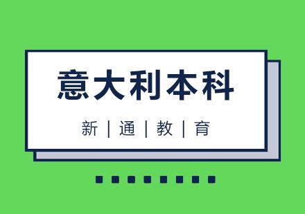 青島歐洲留學培訓-意大利本科留學