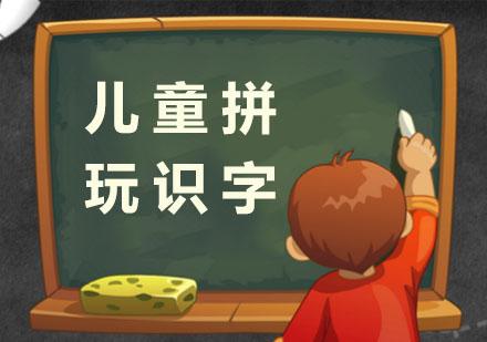 兒童拼玩識字課程