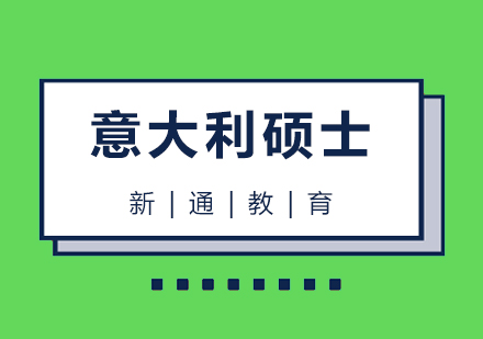 青島歐洲留學培訓-意大利碩士留學