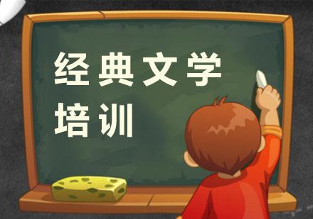 杭州中小學輔導培訓-經典文學培訓