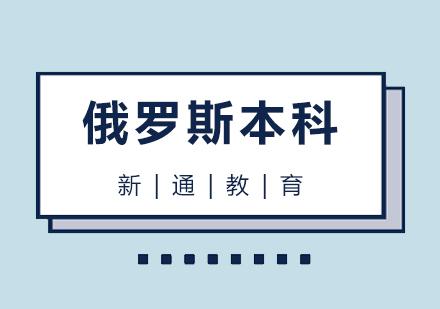 青島歐洲留學培訓-俄羅斯本科留學