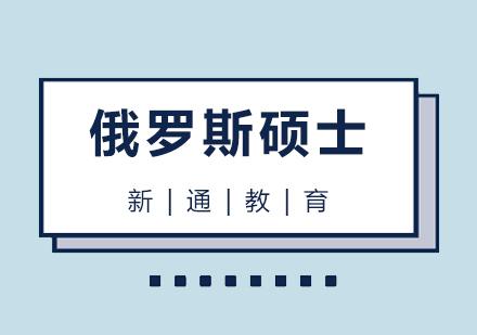 青島歐洲留學培訓-俄羅斯碩士留學