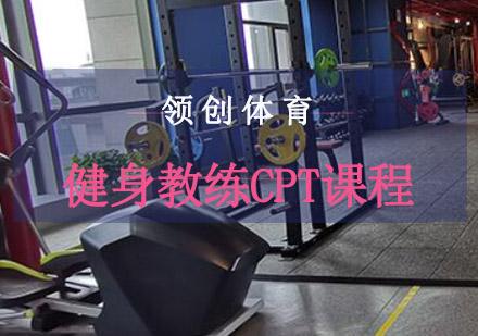 重慶健身教練培訓-健身教練CPT課程