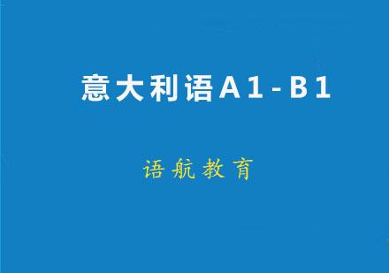 廣州語航教育_意大利語A1-B1精品班