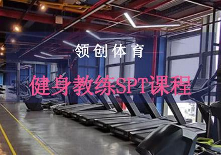 重慶健身教練培訓-健身教練SPT課程