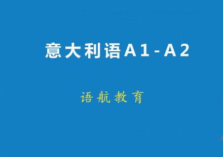 廣州語航教育_意大利語A1-A2精品班