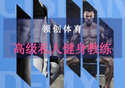 重慶健身教練培訓-高級私人健身教練培訓班